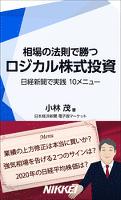 ロジカル株式投資 相場の法則で勝つ 日経新聞で実践 10メニュー