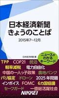 日本経済新聞 きょうのことば 2015年7~12月