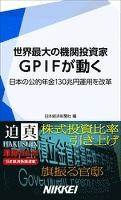 世界最大の機関投資家 GPIFが動く 日本の公的年金130兆円運用を改革