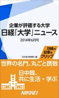 日経「大学」ニュース 2014年6月号 企業が評価する大学