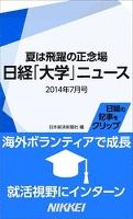 日経「大学」ニュース 2014年7月号 夏は飛躍の正念場