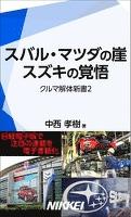 スバル・マツダの崖 スズキの覚悟 クルマ解体新書2