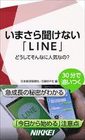 いまさら聞けない「LINE」 どうしてそんなに人気なの?