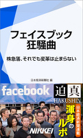 フェイスブック狂騒曲 株急落、それでも変革は止まらない