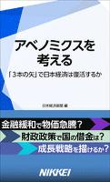 アベノミクスを考える 「3本の矢」で日本経済は復活するか