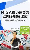 NISA賢い選び方 22社を徹底比較 目的・年齢別、もう迷わない