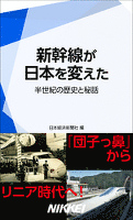 新幹線が日本を変えた 半世紀の歴史と秘話