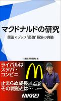 """マクドナルドの研究 原田マジック""""最強""""経営の真髄"""