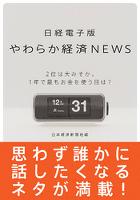 日経電子版 やわらか経済NEWS 2位は大みそか。1年で最もお金を使う日は?