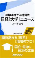 日経「大学」ニュース 2014年1月号 産学連携で人材育成