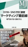 『スマホ・SNSでEC激変 マーケティング最前線 専門家が説く最新手法』の電子書籍