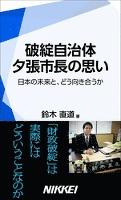 破綻自治体 夕張市長の思い 日本の未来と、どう向き合うか