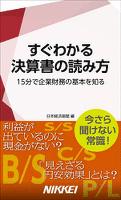 『すぐわかる決算書の読み方 15分で企業財務の基本を知る』の電子書籍
