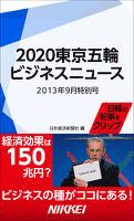 2020東京五輪 ビジネスニュース 2013年9月特別号