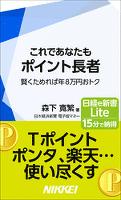 『これであなたもポイント長者 賢くためれば年8万円おトク』の電子書籍