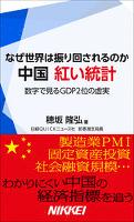 中国 紅い統計 なぜ世界は振り回されるのか 数字で見るGDP2位の虚実