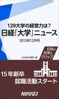 日経「大学」ニュース 2013年12月号 129大学の経営力は?