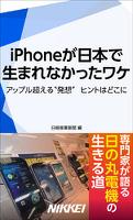 """iPhoneが日本で生まれなかったワケ アップル超える""""発想"""" ヒントはどこに"""