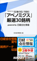 「記者の目」で読む「アベノミクス」厳選30銘柄 powered by 日経会社情報