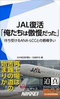 JAL復活 「俺たちは傲慢だった」 待ち受けるANA・LCCとの覇権争い