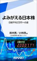 よみがえる日本株 日経平均2万円への道