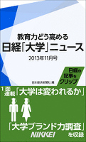 日経「大学」ニュース 2013年11月号 教育力どう高める