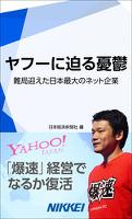 ヤフーに迫る憂鬱 難局迎えた日本最大のネット企業