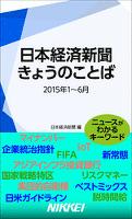 日本経済新聞 きょうのことば 2015年1~6月