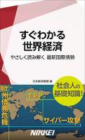 すぐわかる世界経済 やさしく読み解く 最新国際情勢