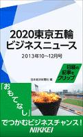 2020東京五輪 ビジネスニュース 2013年10~12月号