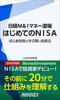 はじめてのNISA 日経M&Iマネー道場 初心者家族と学ぶ賢い投資法