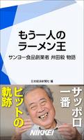 もう一人のラーメン王 サンヨー食品創業者 井田毅 物語