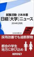 日経「大学」ニュース 2014年2月号 就職活動 さあ本番