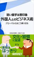 『外国人とのビジネス術 弱い握手は悪印象 グローバル化はこう乗り切る』の電子書籍