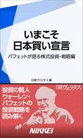 いまこそ日本買い宣言 バフェットが語る株式投資 戦略編