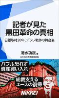 記者が見た黒田革命の真相 日銀取材20年、デフレ戦争の舞台裏