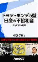 トヨタ・ホンダの壁 日産の不協和音 クルマ解体新書