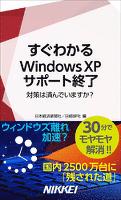 すぐわかるWindows XPサポート終了 対策は済んでいますか?