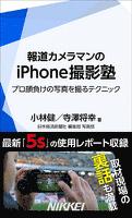 報道カメラマンのiPhone撮影塾 プロ顔負けの写真を撮るテクニック