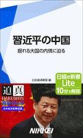 習近平の中国 揺れる大国の内情に迫る