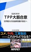 TPP大筋合意 交渉5年半 世界最大の自由貿易圏が誕生へ