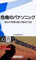 危機のパナソニック 落日の「家電の雄」が復活する日