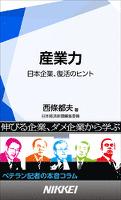 産業力 日本企業、復活のヒント