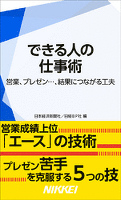 『できる人の仕事術 営業、プレゼン…、結果につながる工夫』の電子書籍