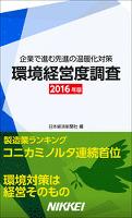 環境経営度調査 2016年版 企業で進む先進の温暖化対策