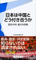 日本は中国とどう付き合うか 国交40年、最大の危機