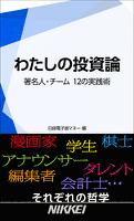 『わたしの投資論 著名人・チーム 12の実践術』の電子書籍