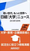 日経「大学」ニュース 2013年10月号 若い世代、もっと世界へ