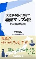 酒豪マップの謎 大酒飲み多い県は? 日本「味の勢力図」