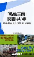 「私鉄王国」関西はいま 阪急・阪神・近鉄・京阪 儲ける戦略